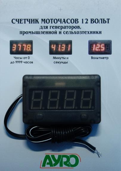 Счетчик моточасов 12 вольт
